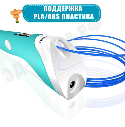 3d-ручка_поддерживае_ASB-и-PLA-пластик